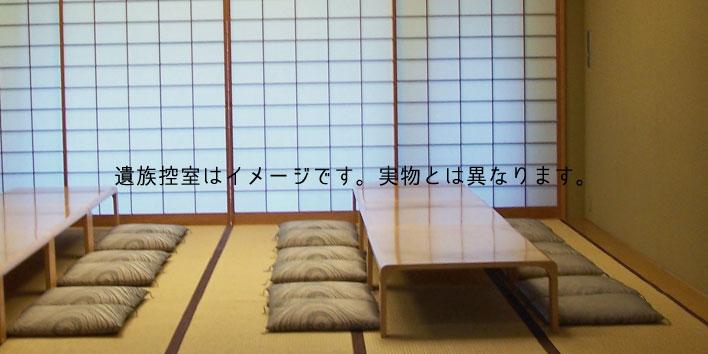 『円満寺霊殿』遺族控室